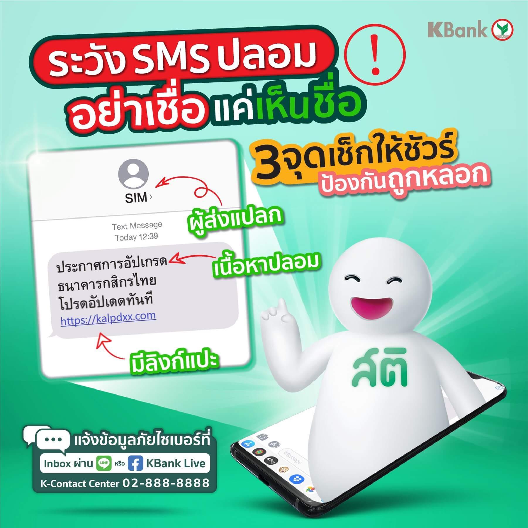 3 จุดสังเกตุในการดู SMS ปลอม